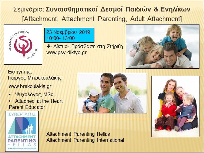 Σεμινάριο: Συναισθηματικοί Δεσμοί Παιδιών & Ενηλίκων